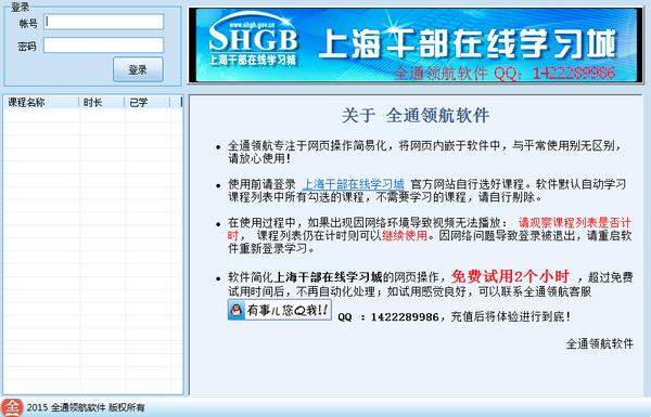 上海干部在线学习城辅助软件
