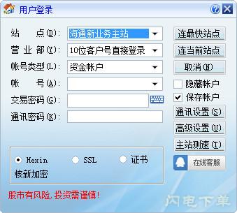 海通证券交易软件