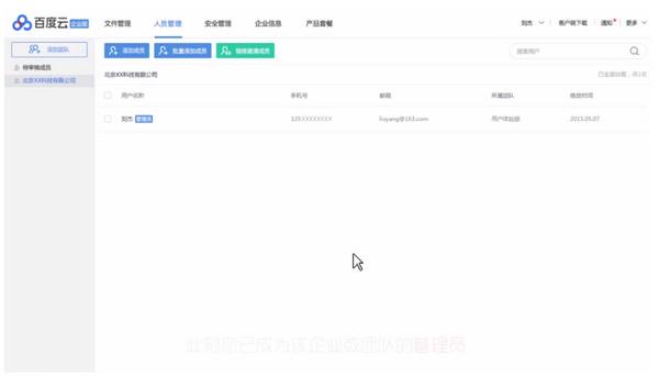 华军软件园 网络软件 网络共享 百度企业网盘  百度云企业版,是百度云图片