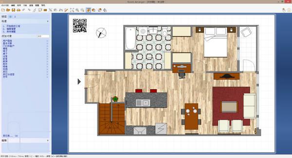 户型图设计软件Room Arranger