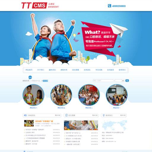 学校网页模板