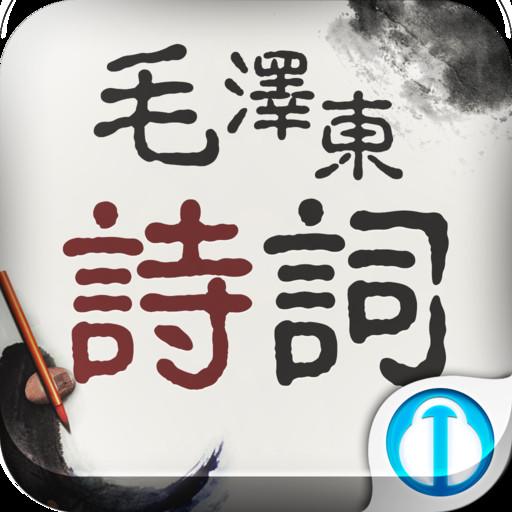 毛泽东草书字体...