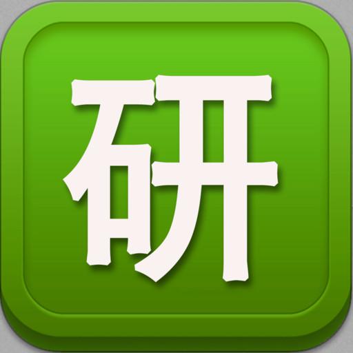 考研复试宝典电子书 绿色版