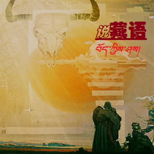 藏文字体打包