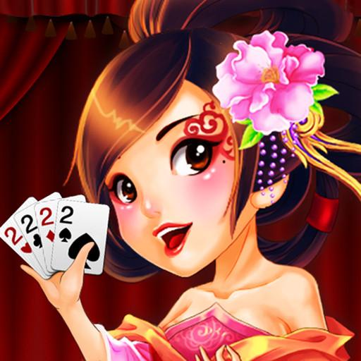 傲玩棋牌游戏大厅 1.0 官方版