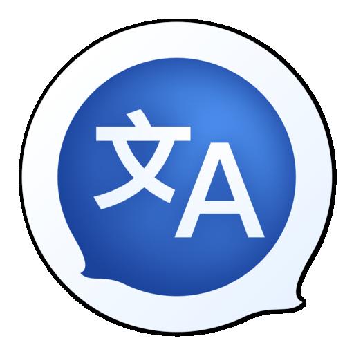 Poedit Pro v1.8.6中文版