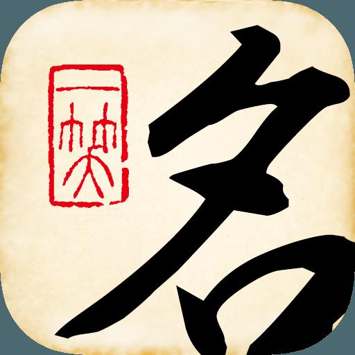 美名一生起名软件 免费中文版
