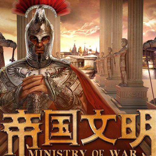 帝国文明 1.1火器时代终结版