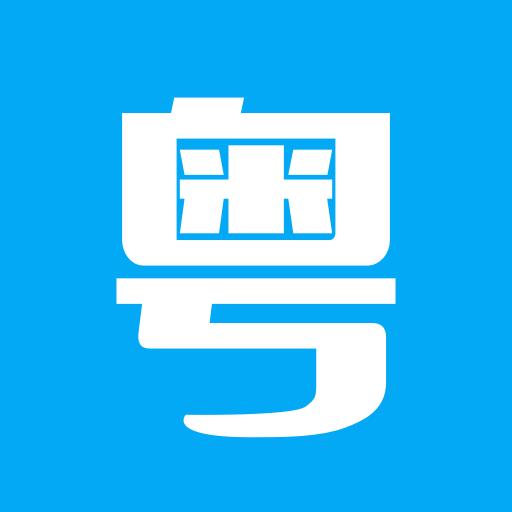 粤语学习软件...