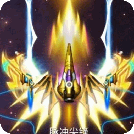 雷霆战机辅助刷宝箱 1.0