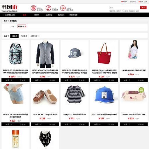 中学生网页韩国模板