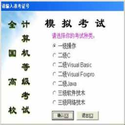 龙脉全国计算机等级考试一级MS Office视频学习系统