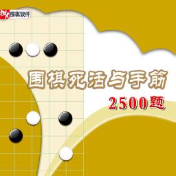 围棋死活与手筋2500题 2010