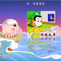 动画学三字经...
