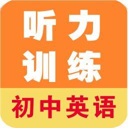 初中英语听力训...