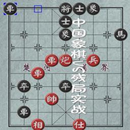 中国象棋残局小...