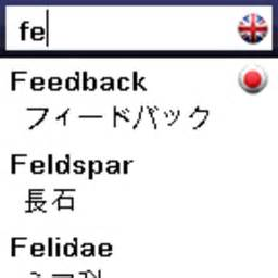Declan Japanese Dictionary