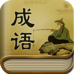 中国成语大辞典...