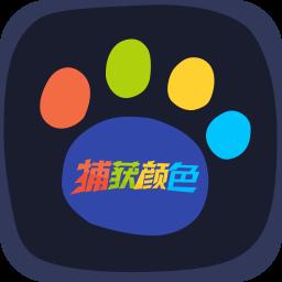 玩转颜色(PlayColor) 5.0