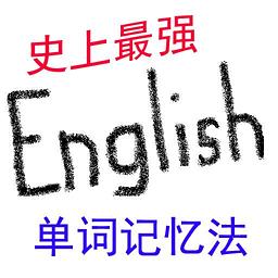 英语词汇逻辑记忆法