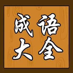 汉语成语宝典...