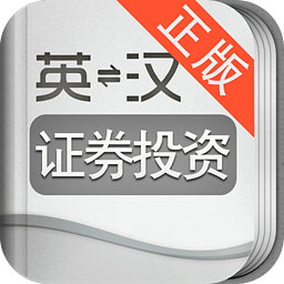 英汉汉英双向学习词典