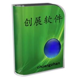 文惠财务管理系...