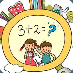 幼儿卡通算术