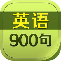 新英语900句学习机