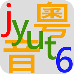 粤语发音查询188bet-粤音