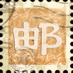 中国邮票目录大...