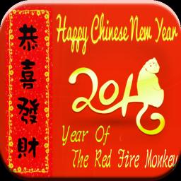 快乐的新年