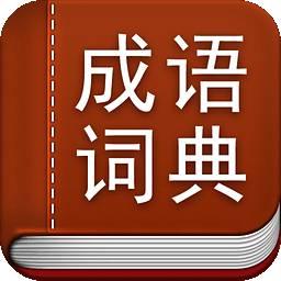 中国汉语成语字...