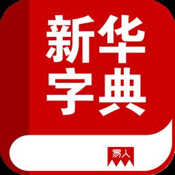 电子新华字典 2.3