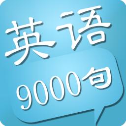 通用英语9000句...