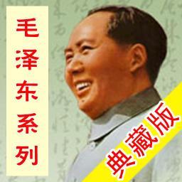 毛泽东著作全集...