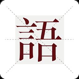 中华古体诗词曲大集