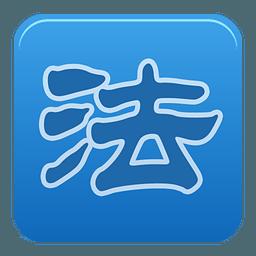 中国法律法规大全(电子版) 3.3