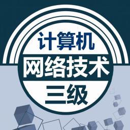 计算机等级考试训练模拟软件(三级网络技术)