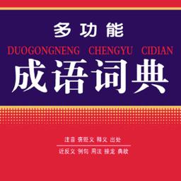 翰林成语词典(语音朗读版)