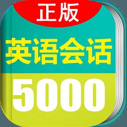 五千英语常用词...