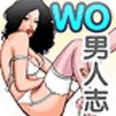 男人志Wo wo0518
