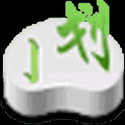 笔画输入法 7.3