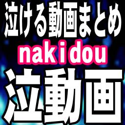 Nakido