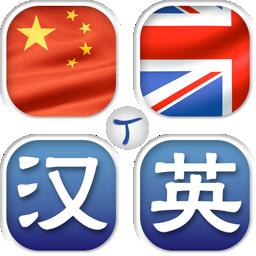 中英泰语音词典