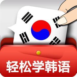 韩语轻松学-基础韩语