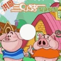 三只小猪学英语...