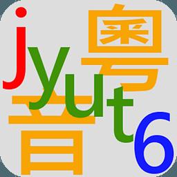 粤音输入法