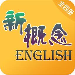 新概念英语软件