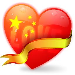 我有中国心
